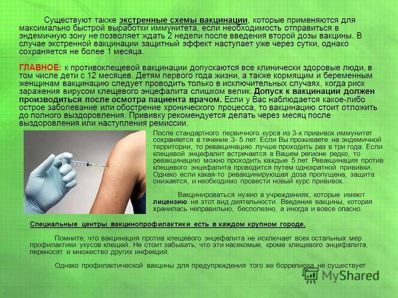 Прививка от клещевого энцефалита детям: когда ставить и с какого возраста, побочные эффекты и противопоказания