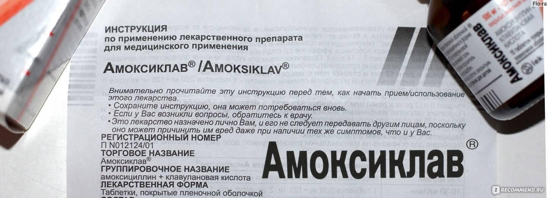 Амоксиклав суспензия 250 и 125 мг: инструкция по применению для детей, дозировка сиропа | препараты | vpolozhenii.com