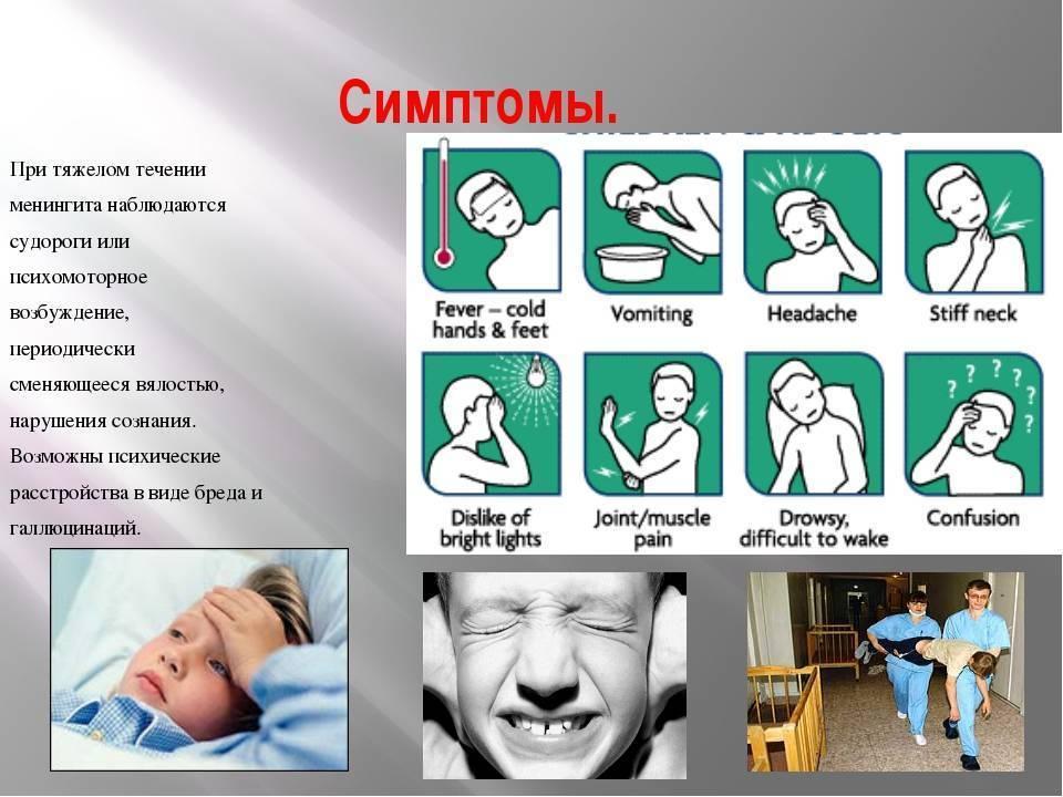 Серозный менингит: симптомы у детей, последствия, лечение