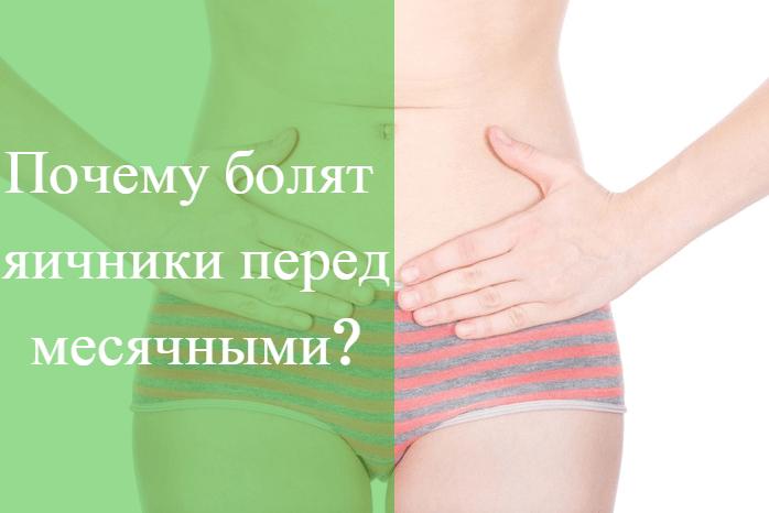 Болят почки во время месячных – каковы причины и что делать