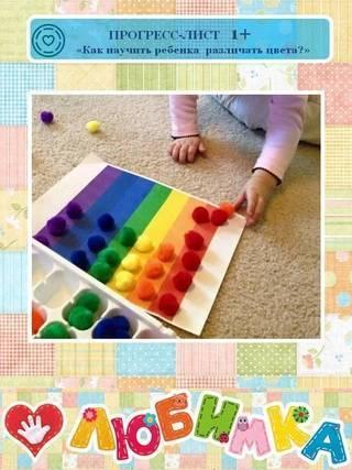 Как научить ребенка различать цвета :: психология :: для родителей :: все о детях