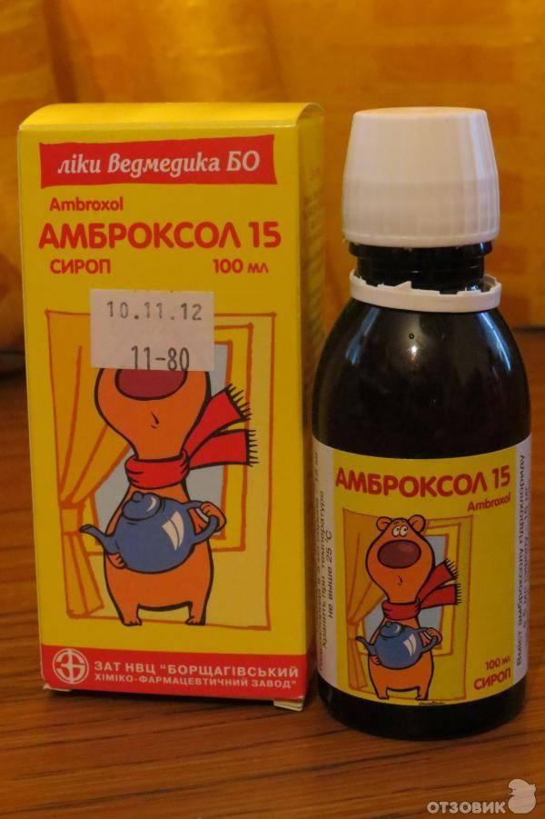 Амброксол сироп: инструкция по применению, показания, дозы