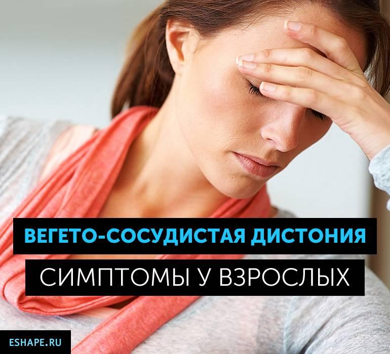 Вегето-сосудистая дистония у подростков причины, симптомы и особенности лечения