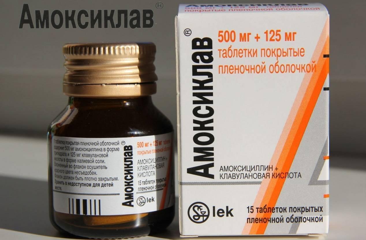 Амоксиклав или флемоксин солютаб: что лучше и в чем разница (отличие составов, отзывы врачей)