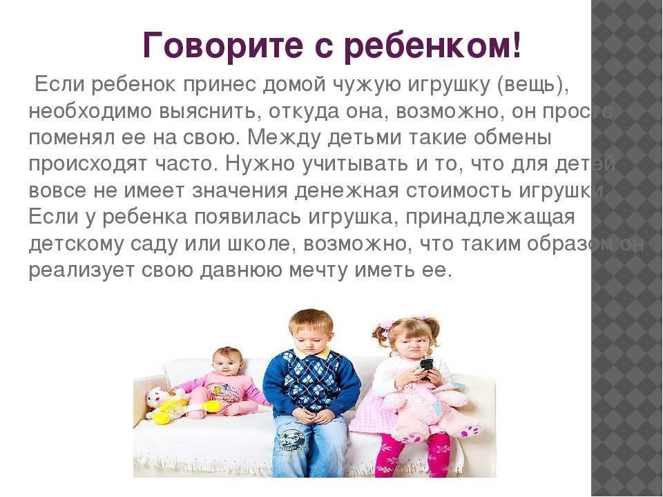 Детское воровство, или почему ребенок ворует?
