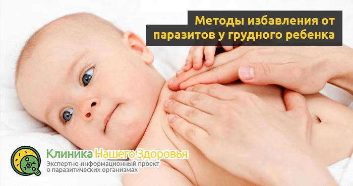 Основные симптомы и признаки глистов у грудничка