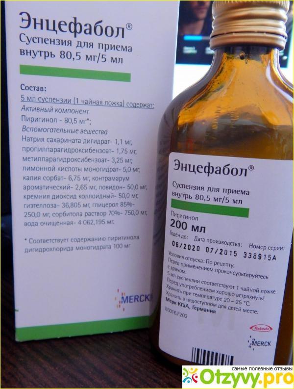 Энцефабол: инструкция по применению для детей, побочные эффекты и аналоги | препараты | vpolozhenii.com
