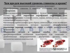 Пониженный сахар в крови (гипогликемия): общие характеристики и возможные последствия, первая помощь и дальнейшая терапия, народные средства