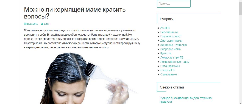 Можно ли красить волосы кормящей матери и какой вред может быть