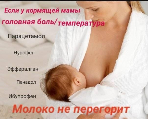 Температура при грудном вскармливании у мамы: что делать, как и чем сбить у кормящей матери, отзывы