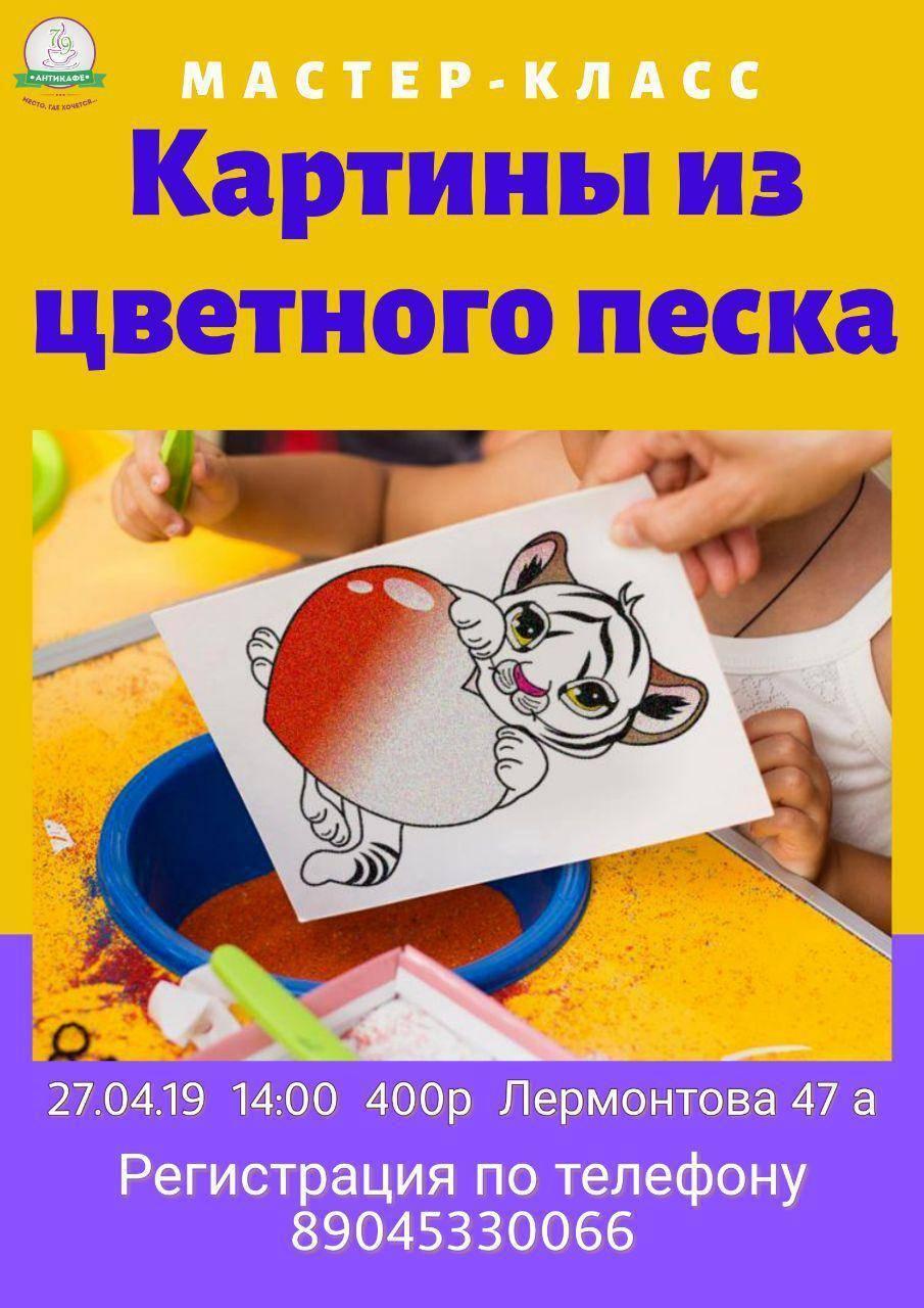 Польза рисования цветным песком для детей, правила и способы составления рисунка
