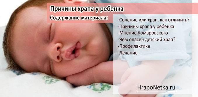 Ребенок храпит во сне, сопит носом: почему и что делать (Комаровский)
