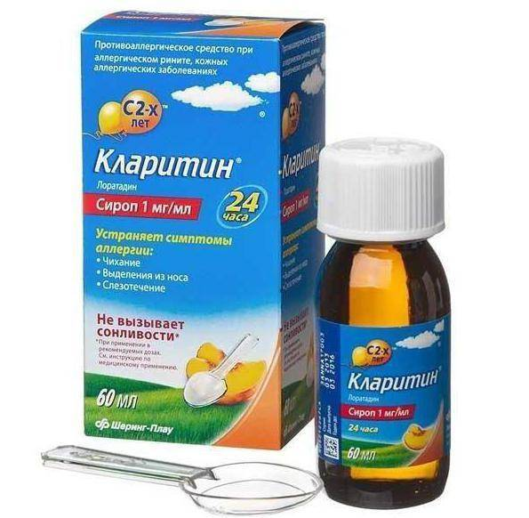 Кларитин сироп - инструкция по применению для детей, дозировки для новорожденного