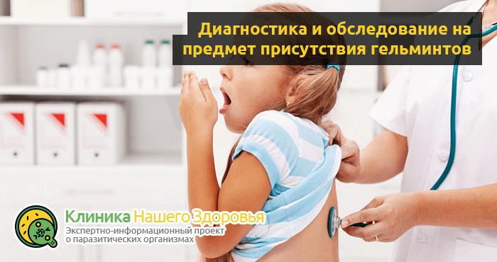 Взаимосвязь кашля с паразитами: кашель при глистах