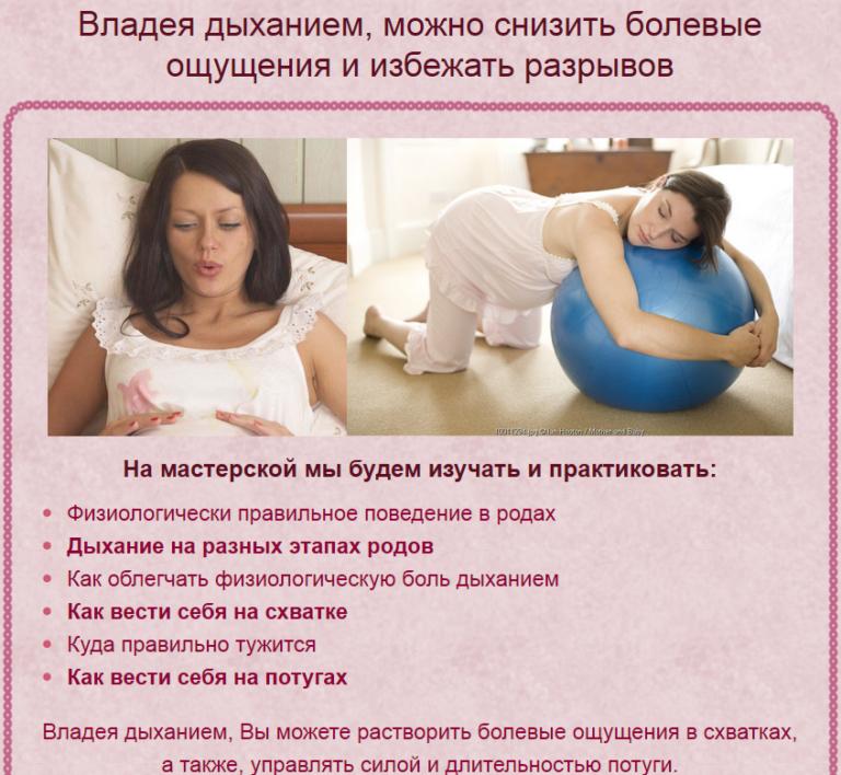"""Как вести себя в родах: 13 важных """"нельзя"""" для роженицы"""
