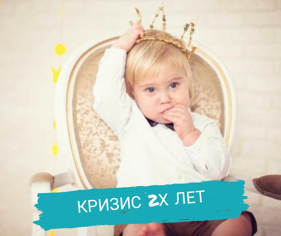 Кризис 3 лет у ребенка: возрастная психология