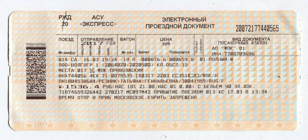 Со скольки лет покупают билет на поезд детям - всё расскажем