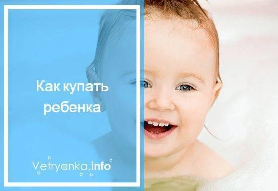 Когда можно купать ребенка во время ветрянки и после заболевания: сроки и рекомендации. когда можно начинать мыться после ветрянки