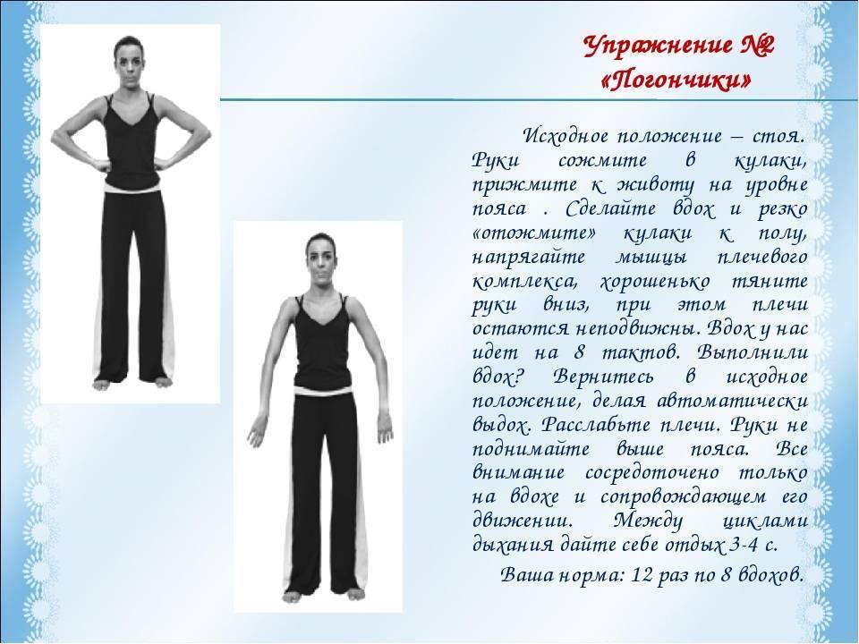 Дыхательная гимнастика для детей: комплекс упражнений по методике стрельниковой