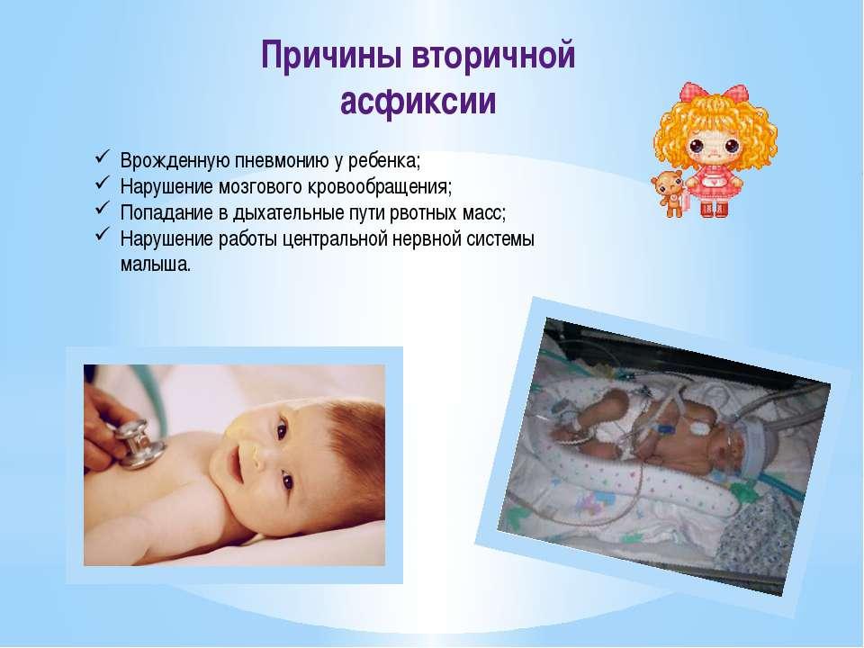 Асфиксия новорожденных: причины и симптомы, диагностика и варианты лечения заболевания, последовательность проведения реанимации