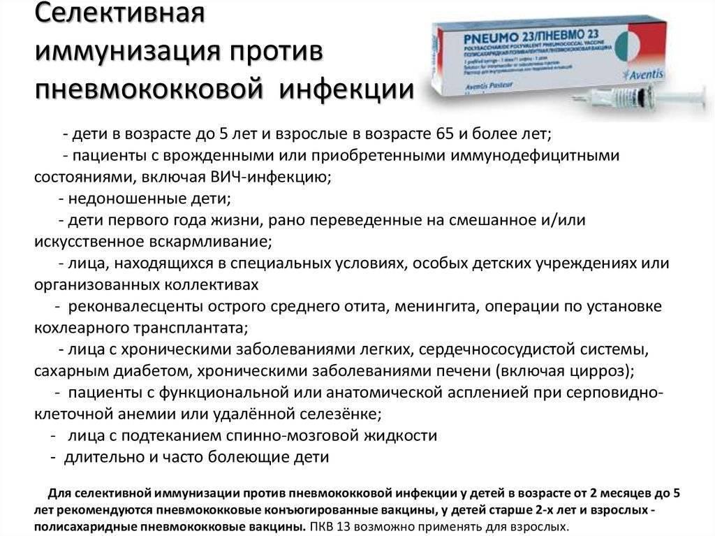 Пневмо 23 превенар 13 прививка от пневмококка