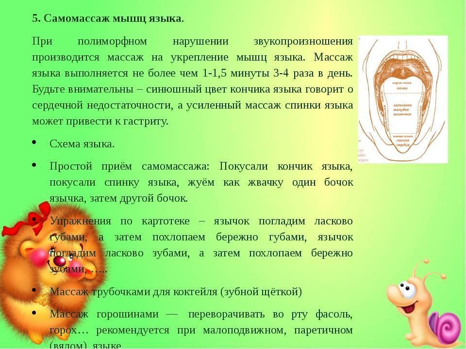 Массаж для развития речи ребенка: логопедический, языка, лица, лба, подбородка, щек