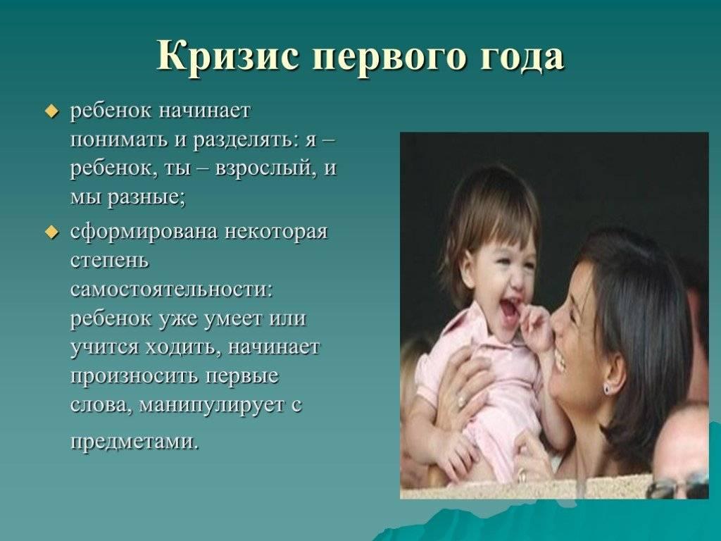 Кризис первого года жизни ребенка – на бэби.ру!
