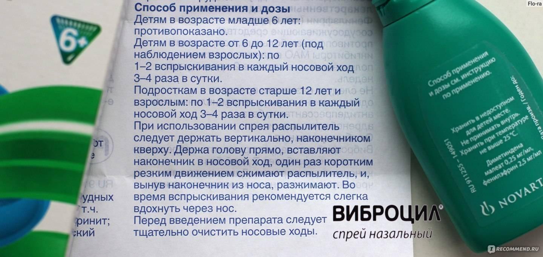 """Капли """"виброцил"""" для детей: инструкция по применению"""