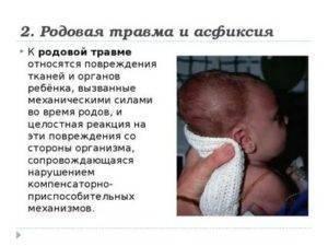 Родовая травма новорожденных: причины, последствия и симптомы, травмы шейного отдела и позвоночника