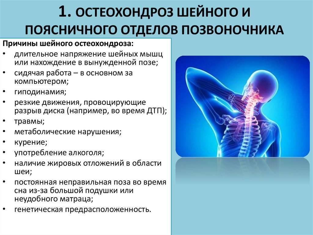 Чем опасен шейный остеохондроз: последствия и симптомы