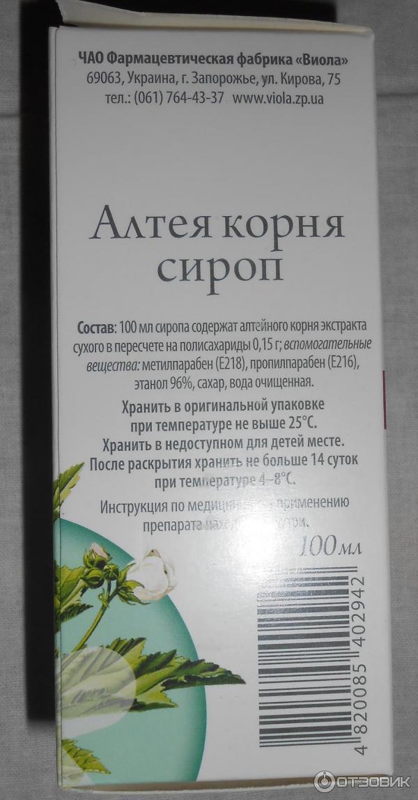 Сироп алтея: инструкция по применению от кашля, как принимать при беременности, состав, цена, отзывы, дозировка детям, показания, противопоказания