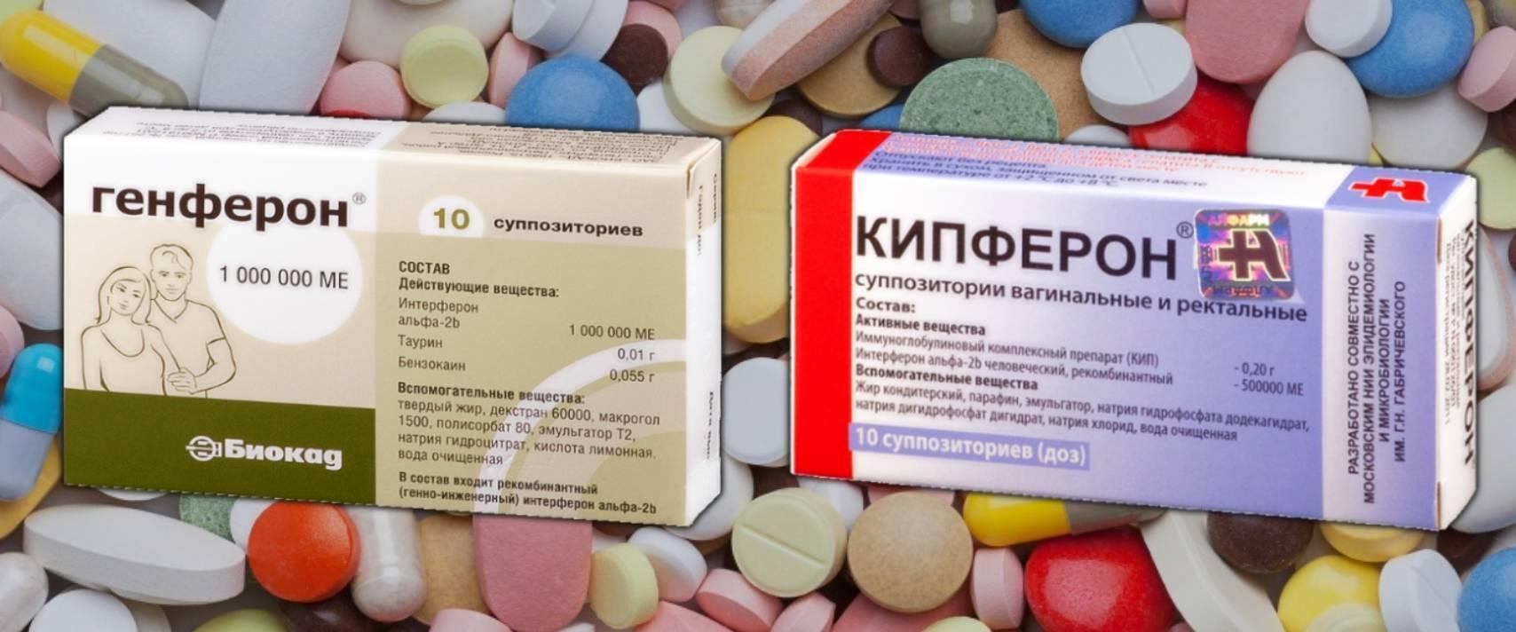 Кипферон и виферон в чем разница: что лучше для детей, отличия препаратов