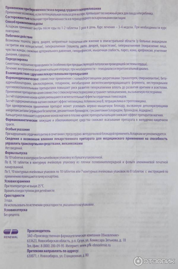 Диакарб для детей: инструкция по применению, схема приема с аспаркамом | препараты | vpolozhenii.com