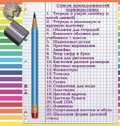 Что нужно в школу первокласснику (список для первоклассника)