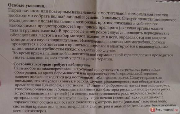 Отмена дивигеля при беременности после эко stomatvrn.ru