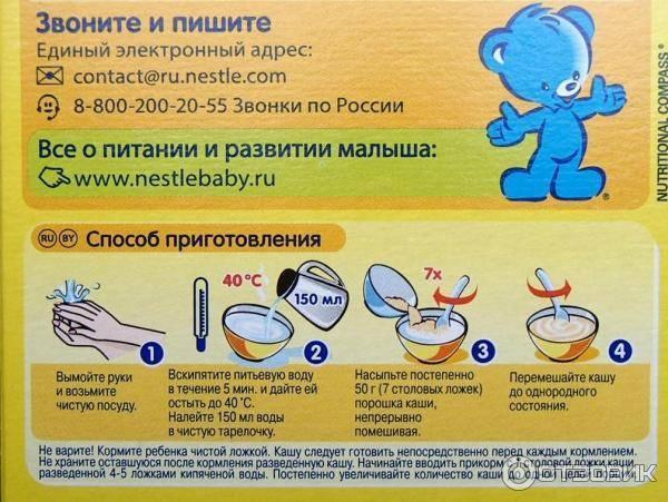 Как правильно сварить кашу для ребенка? как приготовить кашу для прикорма