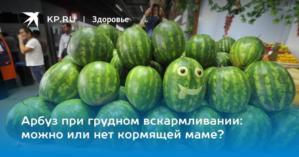 Можно ли кормящей маме кушать арбуз: все «за и против» ягоды при грудном вскармливании новорожденного. можно ли арбуз кормящей маме?