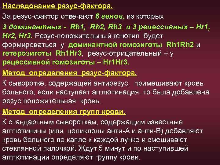 ✅ чью группу крови наследует ребенок отца или матери - денталюкс.su