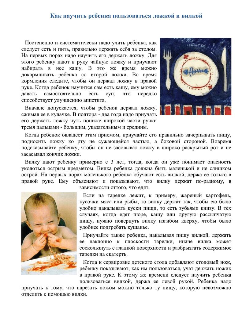 Когда ребенок должен есть ложкой самостоятельно комаровский. как научить ребенка правильно держать ложку и кушать самостоятельно: рекомендации доктора комаровского