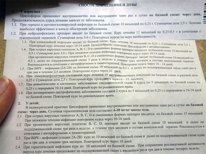 Циклоферон 150мг 10 таблеток п/ко инструкция по применению (мнн: меглюмина акридонацетат ) полисан нтфф, россия - поискаптек.рф