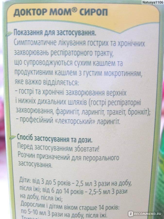 Сироп от кашля доктор мом для детей: инструкция по применению детского сиропа, отзывы и цены