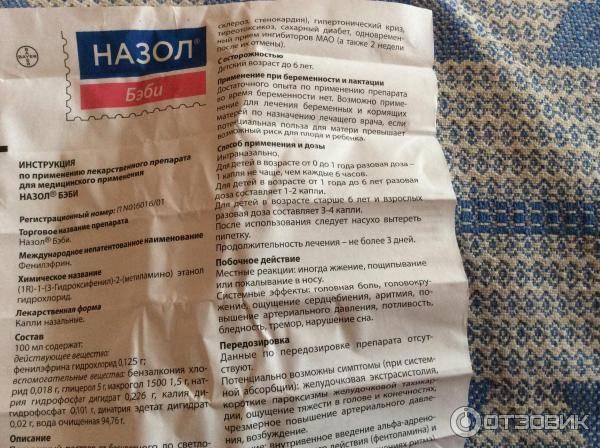 Назол бэби: инструкция по применению для детей, отзывы о детском препарате для детей до года, назол кидс