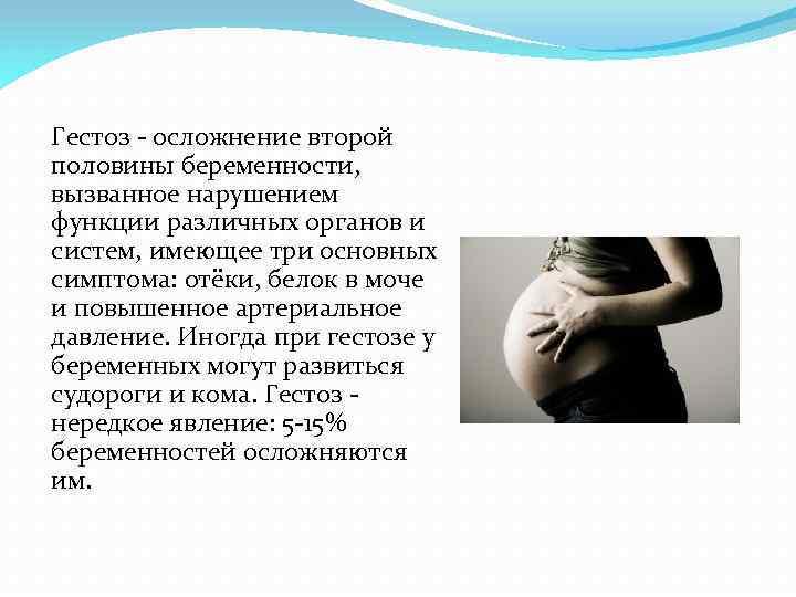 Причины замершей беременности на раннем сроке - почему замирает плод и что делать