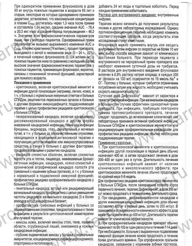Дифлюкан суспензия для детей инструкция по применению