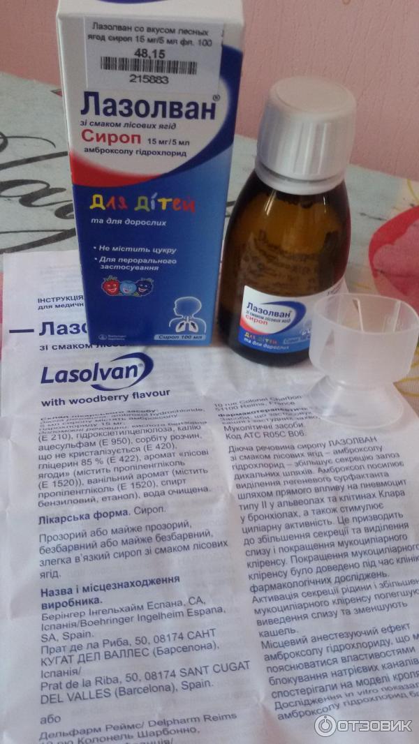 Применение лазолван сиропа для детей