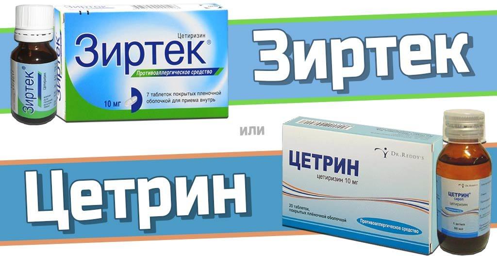 В чем разница между препаратами зодак и цетрин?
