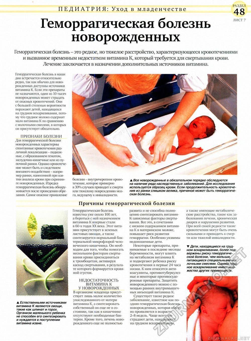 Геморроидальная болезнь у новорожденных последствия и лечение