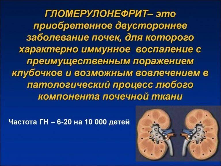 Гломерулонефрит у детей: клинические рекомендации при острой и хронической форме