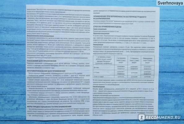 Акдс или пентаксим: выбираем оптимальную прививку