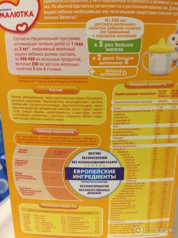 """Смесь """"малютка"""" для новорожденных: питание от 0 до двух лет, виды молочной продукции по категориям - 1, 2, 3, 4, а также как правильно разводить?"""